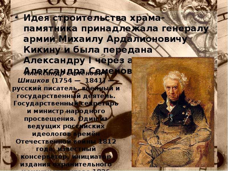 Идея строительства храма-памятника принадлежала генералу армии Михаилу Ардалионовичу Кикину и была п