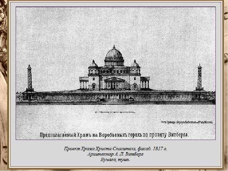 Проект Витберга На первый конкурс было представлено 20 вариантов проекта Храма. Император утвердил п