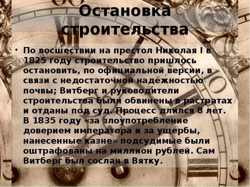 Остановка строительства По восшествии на престол Николая I в 1825 году строительство пришлось остано