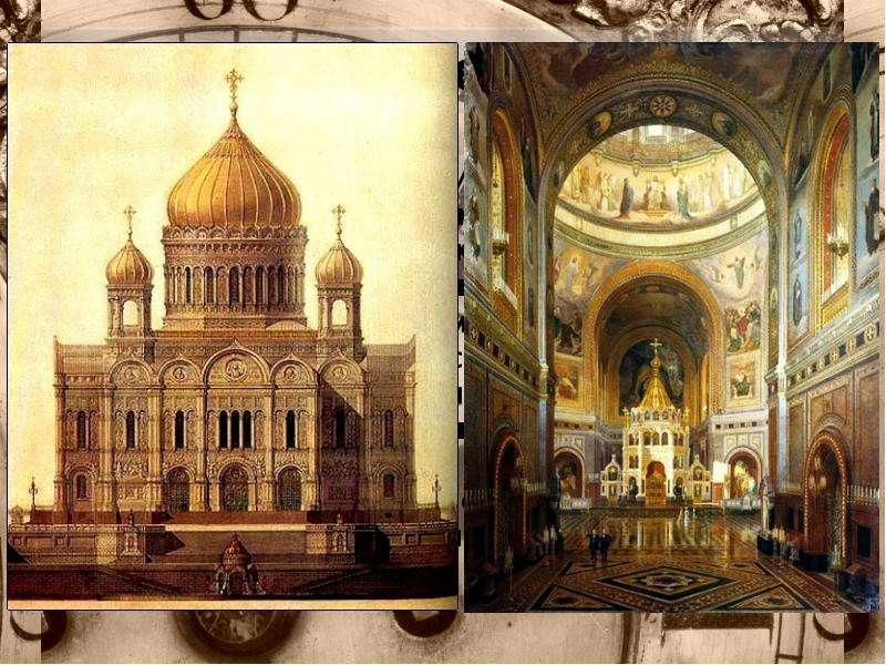 Новый проект Храма 10 апреля 1832 года Император Николай I утвердил новый проект Храма, составленный
