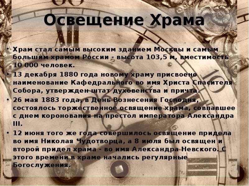 Освещение Храма Храм стал самым высоким зданием Москвы и самым большим храмом России - высота 103,5