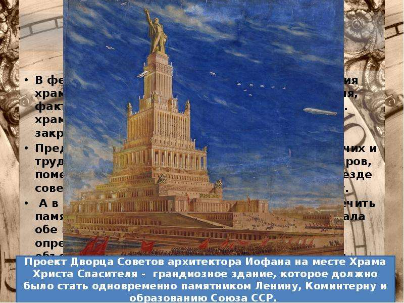 Разрушение Храма В феврале 1918 г. для предотвращения закрытия храма создано Братство Храма Христа С