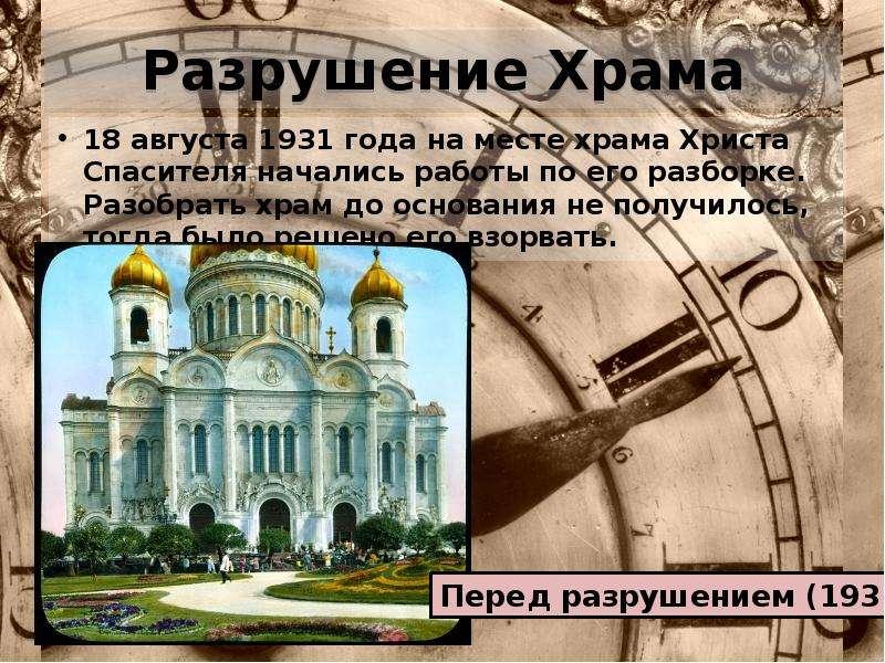 Разрушение Храма 18 августа 1931 года на месте храма Христа Спасителя начались работы по его разборк