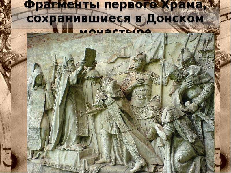 Фрагменты первого Храма, сохранившиеся в Донском монастыре