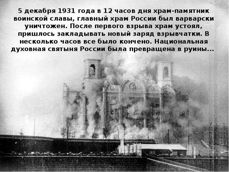 История Храма Христа Спасителя в Москве, слайд 34