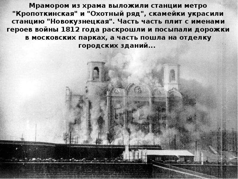 История Храма Христа Спасителя в Москве, слайд 35