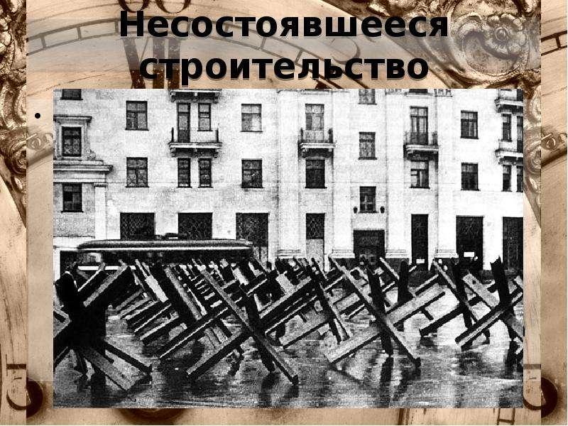 Несостоявшееся строительство Строительству Дворца Советов, начатому в 1937 году, не суждено было зав