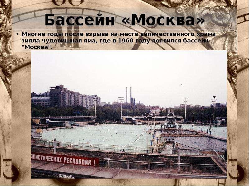 Бассейн «Москва» Многие годы после взрыва на месте величественного храма зияла чудовищная яма, где в