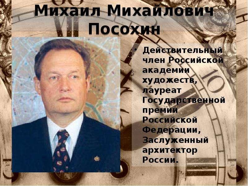 Михаил Михайлович Посохин Действительный член Российской академии художеств, лауреат Государственной
