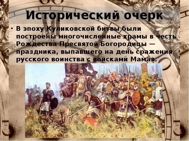 Исторический очерк В эпоху Куликовской битвы были построены многочисленные храмы в честь Рождества П