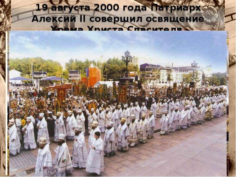 19 августа 2000 года Патриарх Алексий II совершил освящение Храма Христа Спасителя.
