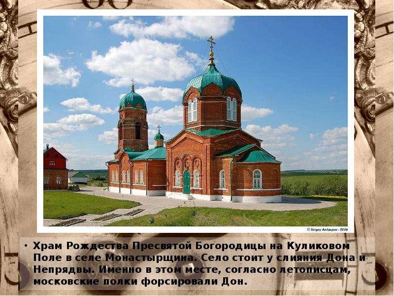 Храм Рождества Пресвятой Богородицы на Куликовом Поле в селе Монастырщина. Село стоит у слияния Дона