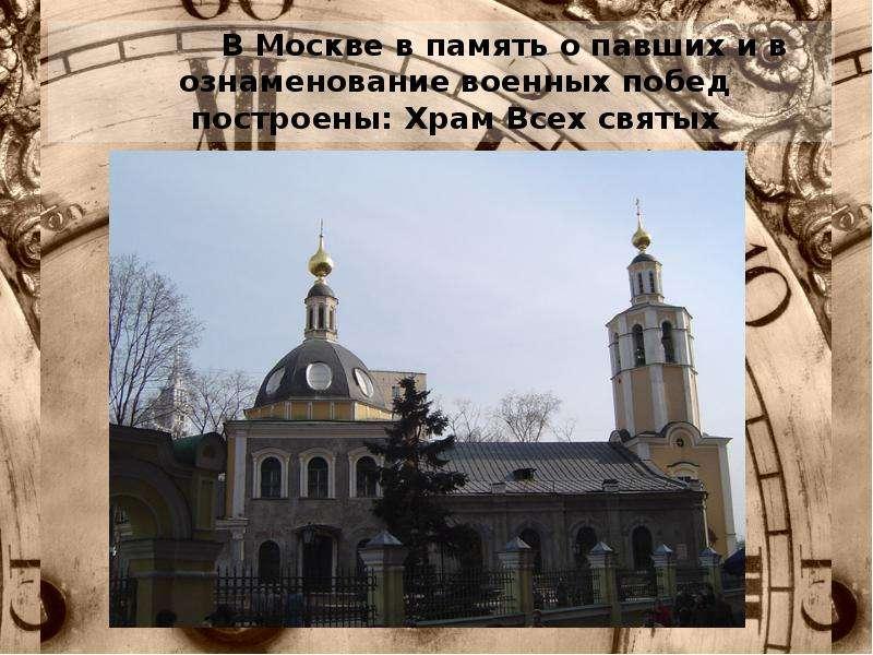 В Москве в память о павших и в ознаменование военных побед построены: Храм Всех святых В Москве в па