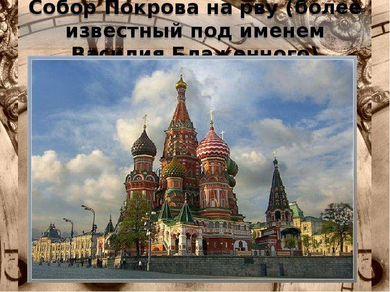 Собор Покрова на рву (более известный под именем Василия Блаженного)