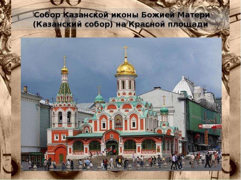 Собор Казанской иконы Божией Матери (Казанский собор) на Красной площади