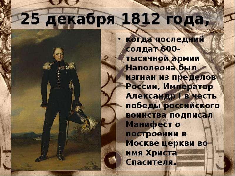 25 декабря 1812 года, когда последний солдат 600-тысячной армии Наполеона был изгнан из пределов Рос
