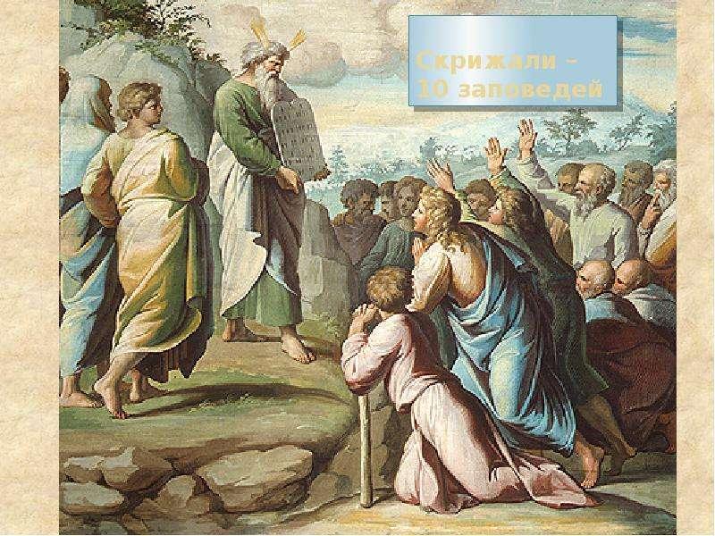 Скрижали – 10 заповедей