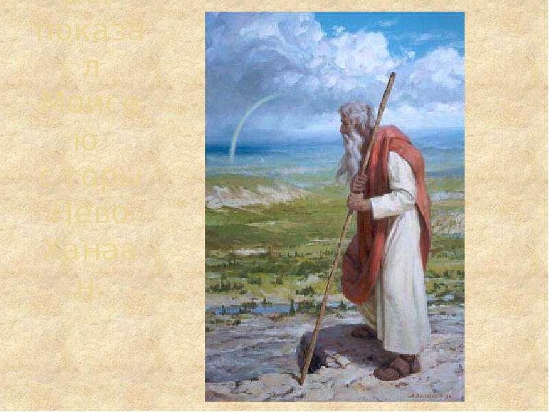Бог показал Моисею с горы Нево Ханаан.