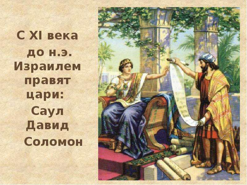 C XI века C XI века до н. э. Израилем правят цари: Саул Давид Соломон