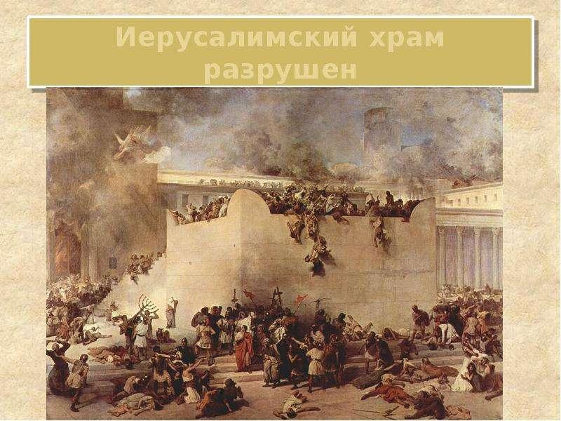 Иерусалимский храм разрушен