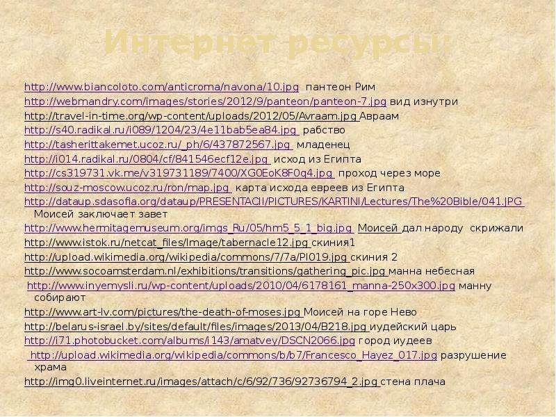 Интернет ресурсы: пантеон Рим вид изнутри Авраам рабство младенец исход из Египта проход через море