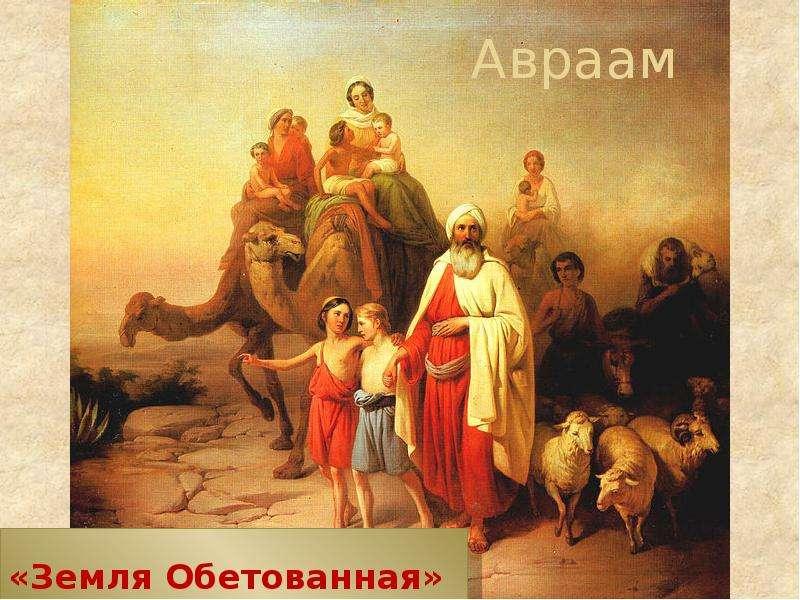 Авраам «Земля Обетованная»