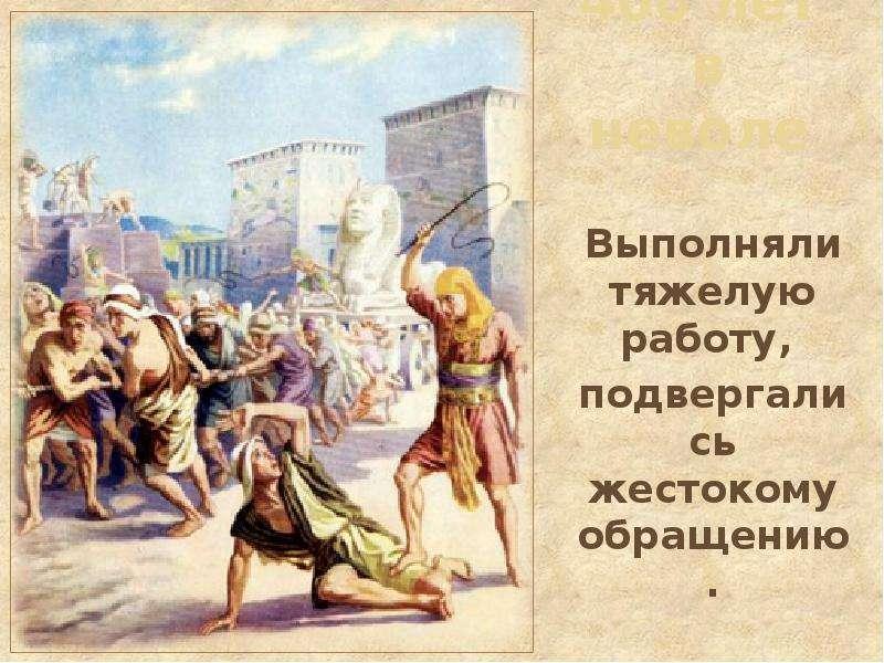 400 лет в неволе Выполняли тяжелую работу, подвергались жестокому обращению.