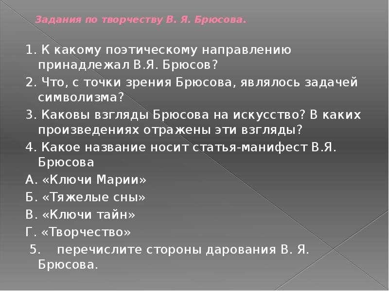16 вя брюсов валерий яковлевич брюсов (1873-1924) - закончил