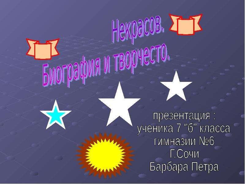 Презентация Некрасов. Биография и творчество