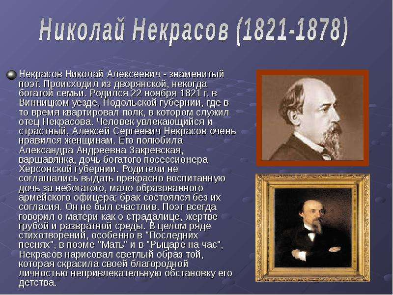 Некрасов Николай Алексеевич - знаменитый поэт. Происходил из дворянской, некогда богатой семьи. Роди