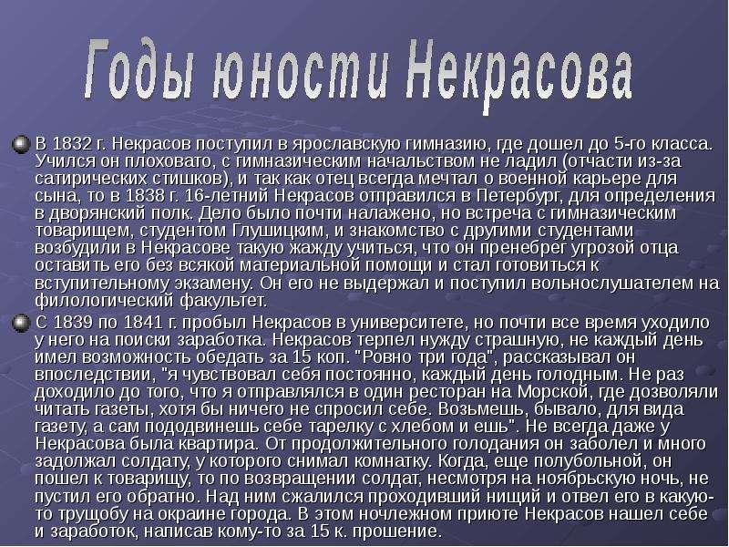 В 1832 г. Некрасов поступил в ярославскую гимназию, где дошел до 5-го класса. Учился он плоховато, с
