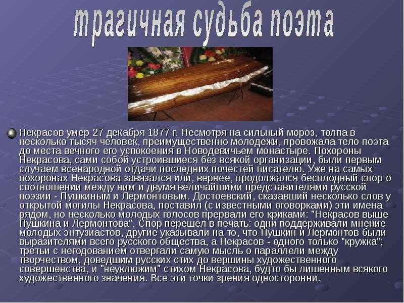 Некрасов умер 27 декабря 1877 г. Несмотря на сильный мороз, толпа в несколько тысяч человек, преимущ