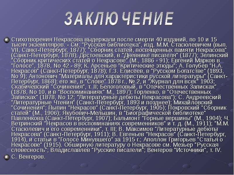 """Стихотворения Некрасова выдержали после смерти 40 изданий, по 10 и 15 тысяч экземпляров. - См. """""""