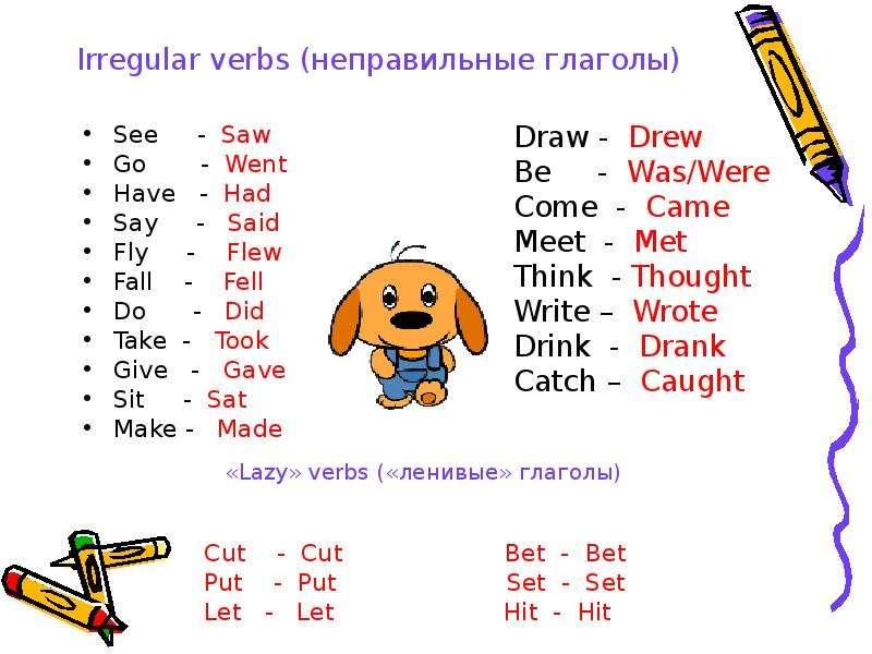 ловить неправильный глагол