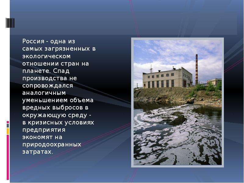 Россия - одна из самых загрязненных в экологическом отношении стран на планете. Спад производства не