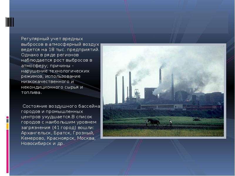 Регулярный учет вредных выбросов в атмосферный воздух ведется на 18 тыс. предприятий. Однако в ряде