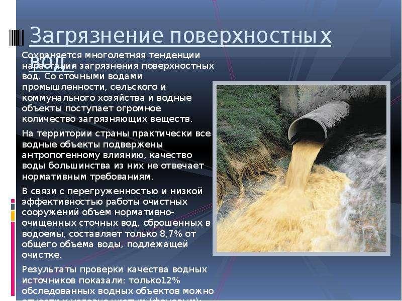 Загрязнение поверхностных вод. Сохраняется многолетняя тенденции нарастания загрязнения поверхностны