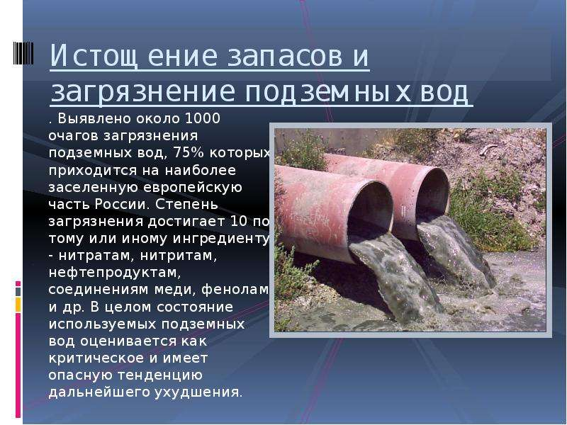 Истощение запасов и загрязнение подземных вод . Выявлено около 1000 очагов загрязнения подземных вод