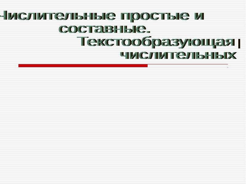 Презентация Числительные простые и составные. Текстообразующая роль числительных
