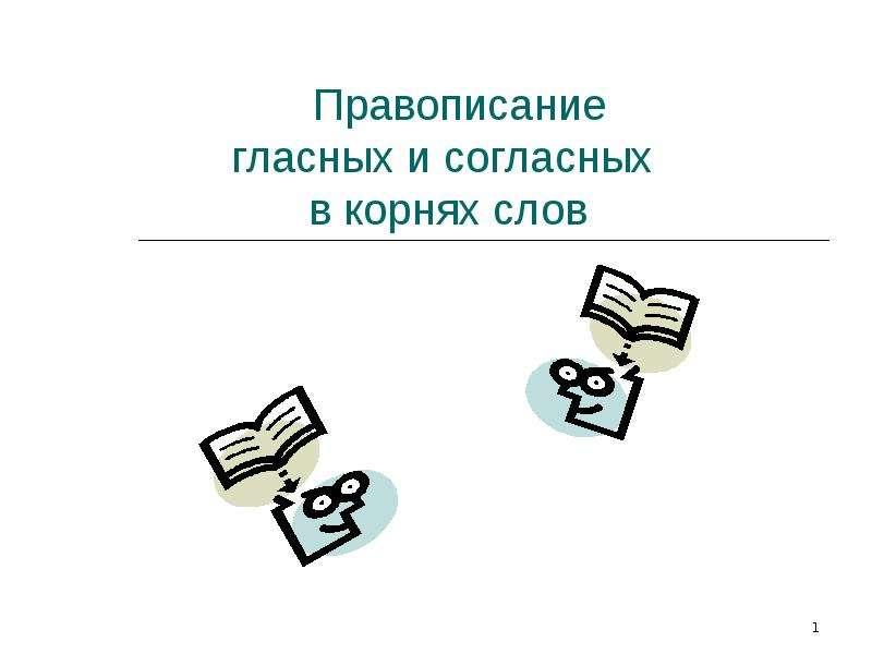 Презентация Правописание гласных и согласных в корнях слов