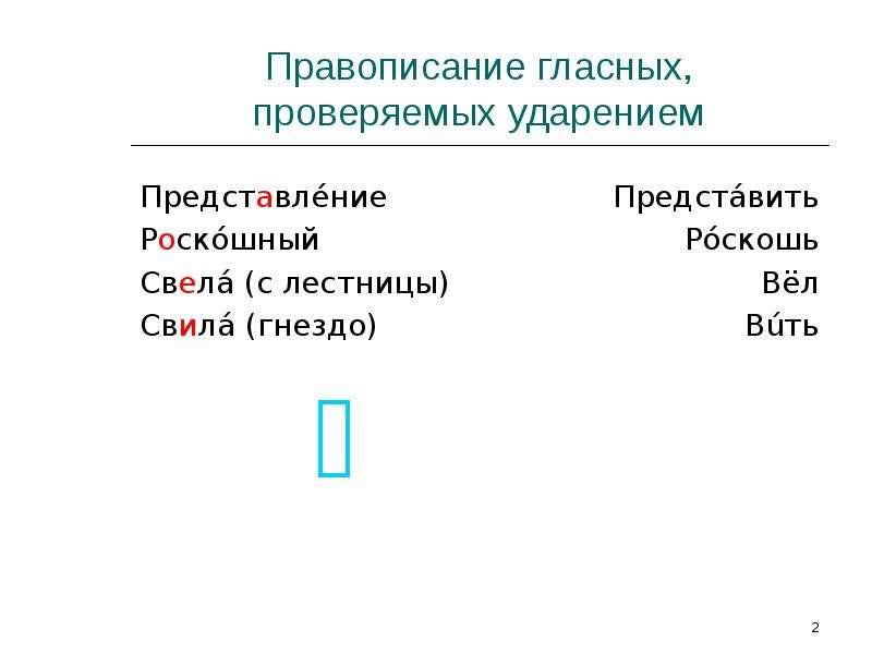 Правописание гласных, проверяемых ударением