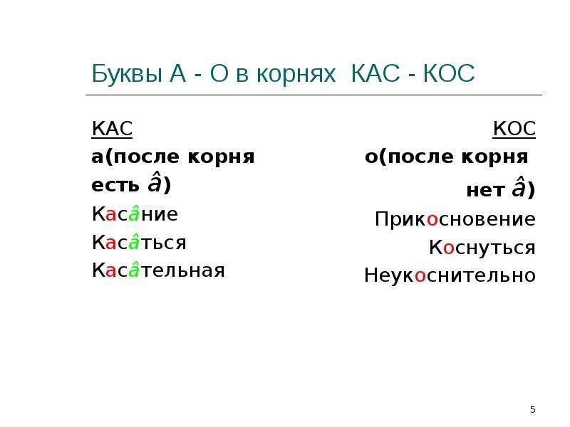 Буквы А - О в корнях КАС - КОС