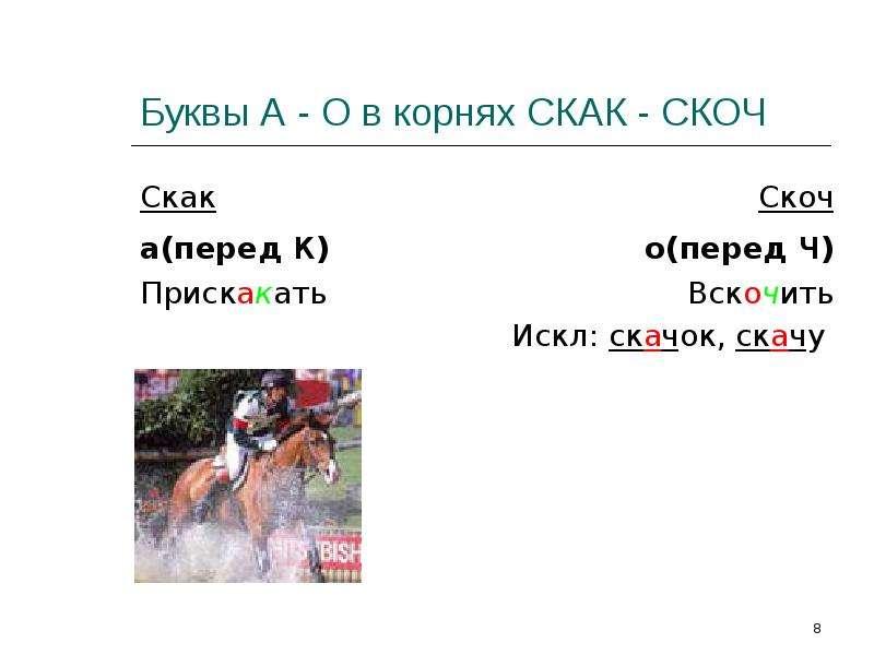 Буквы А - О в корнях СКАК - СКОЧ