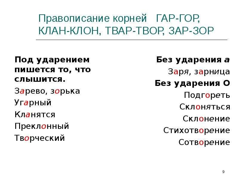 Правописание корней ГАР-ГОР, КЛАН-КЛОН, ТВАР-ТВОР, ЗАР-ЗОР