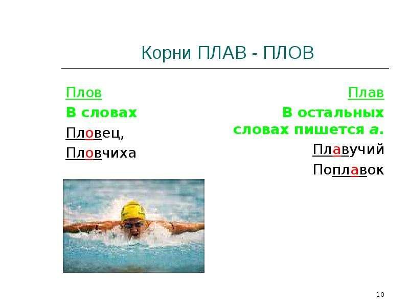 Корни ПЛАВ - ПЛОВ