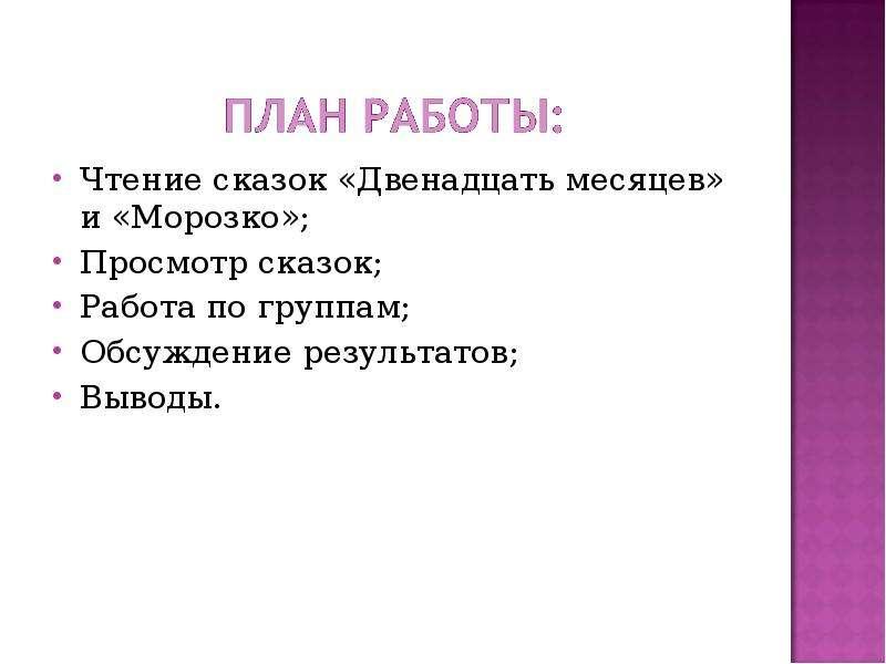 Чтение сказок «Двенадцать месяцев» и «Морозко»; Чтение сказок «Двенадцать месяцев» и «Морозко»; Прос