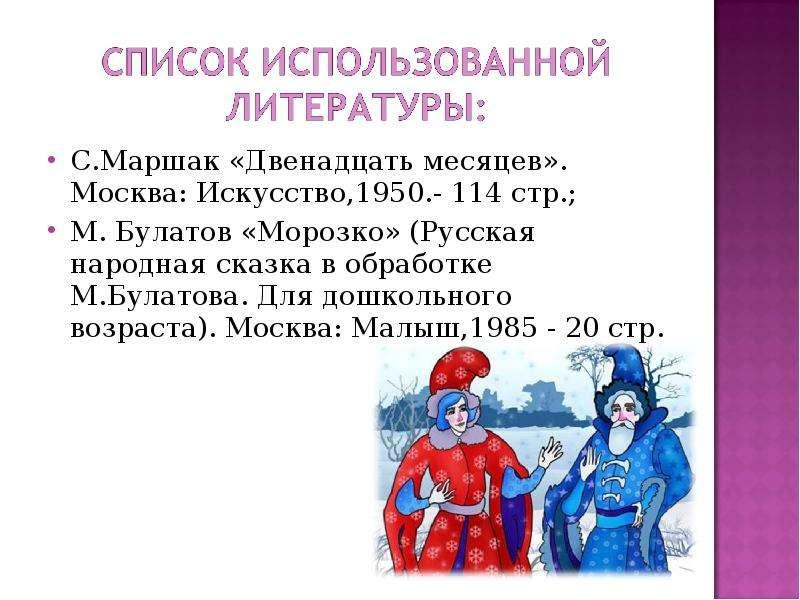 С. Маршак «Двенадцать месяцев». Москва: Искусство,1950. - 114 стр. ; С. Маршак «Двенадцать месяцев».