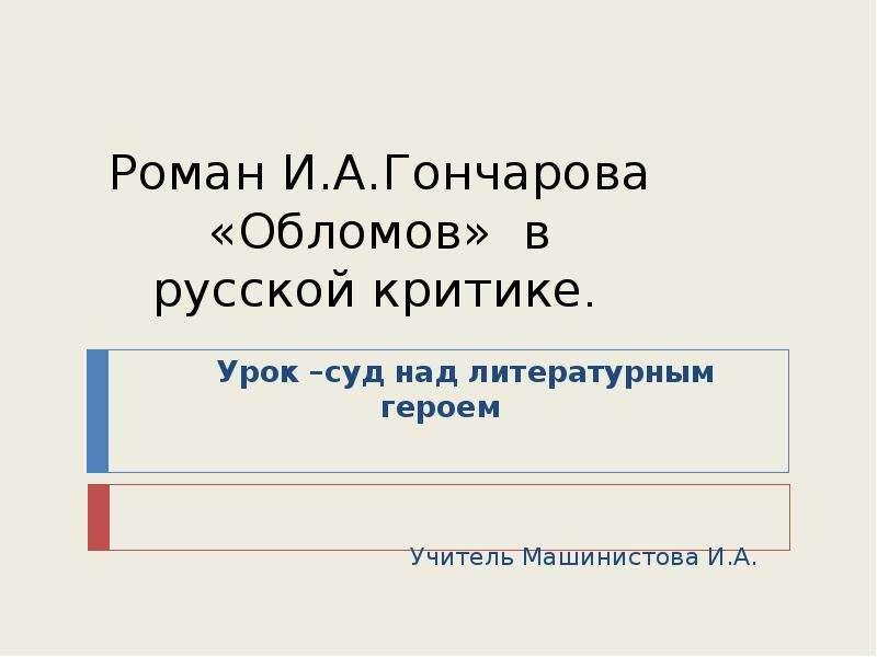Презентация Роман И. А. Гончарова «Обломов» в русской критике