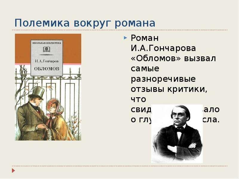 Полемика вокруг романа Роман И. А. Гончарова «Обломов» вызвал самые разноречивые отзывы критики, что