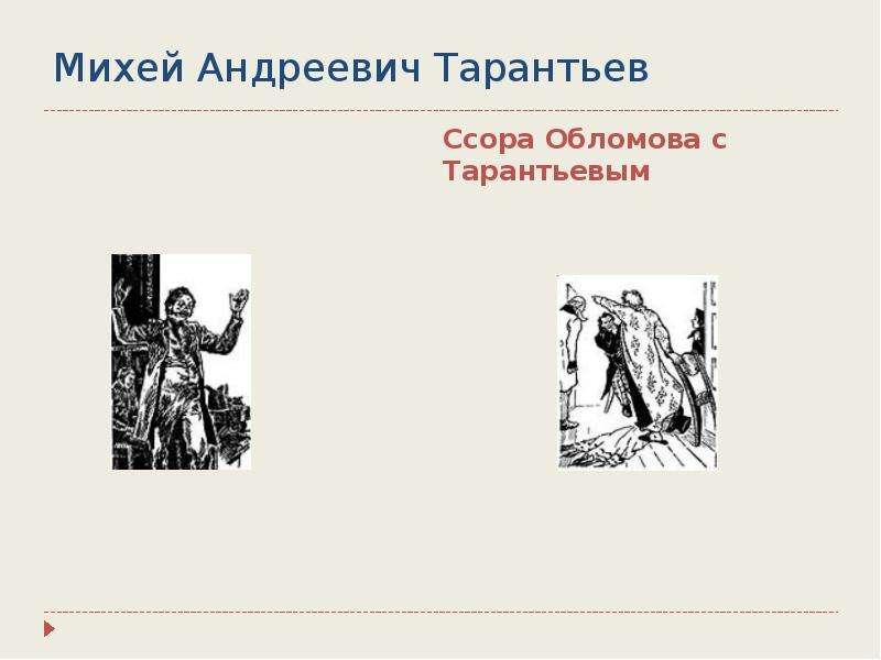 Михей Андреевич Тарантьев